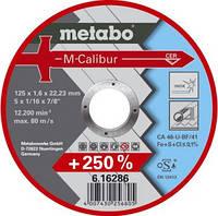 Отрезной диск Metabo M-Calibur 125 мм.+250% надежности