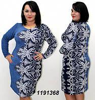 Платье трикотажное синее с узором