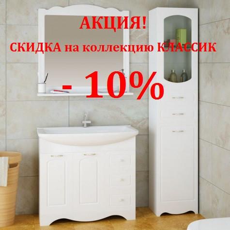 Коллекция Классик АКВА РОДОС мебель в ванную комнату