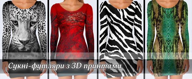 Сукні Футляр 3D принт