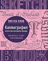 Скетчбук SketchBook Каллиграфия Экспресс курс рисования (розово-сиреневый переплёт) (рус)