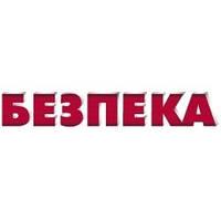 Приглашаем на выставку по безопасности «БЕЗПЕКА-2016»