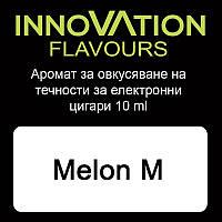 Ароматизатор Дыня (Melon) 10 мл.