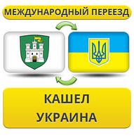 Международный Переезд из Кашел в Украину