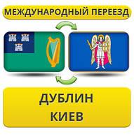 Международный Переезд из Дублина в Киев