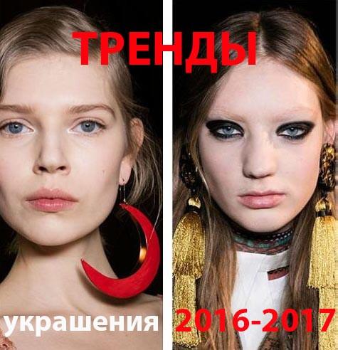 ТРЕНДЫ - УКРАШЕНИЯ ОСЕНЬ-ЗИМА 16/17