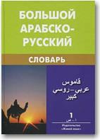 Великий арабсько-російський словник в 2-х томах
