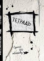 Тетрадь Уничтожь меня #wtj 24 л клетка
