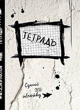 Зошит Знищ мене #wtj 24 л клітка