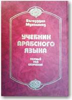 Учебник арабского языка. Первый год обучения