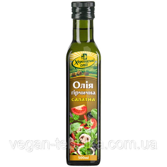 """Горчичное масло салатное холодного отжима ТМ """"Херсонські олії"""", 500 мл"""