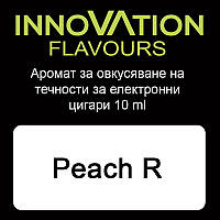 Ароматизатор Персик (Peach) 10 мл.