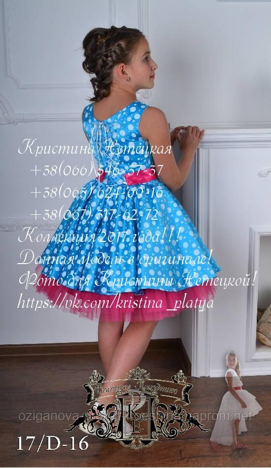 Детское платье стиляги, горохи Ретро голубое- прокат, Киев ... - photo#7