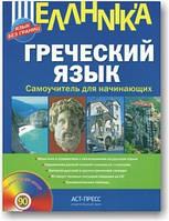 Греческий язык. Самоучительдля начинающих + CD