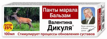 В.Дикуль Панты марала бальзам 100мл