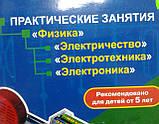 """Электронный конструктор """"Знаток"""", для дома и школы (REW-K007), фото 2"""