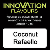 Ароматизатор Рафаэлло (Coconut Rafaello) 10 мл.