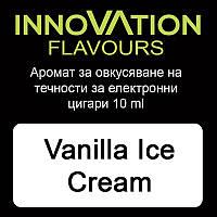 Ароматизатор Ванильное мороженное (Vanilla Ice Cream) 10 мл.