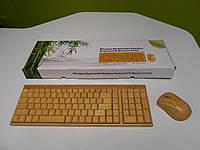 Клавиатура и мышка бамбуковые беспроводные