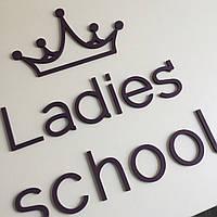 """Логотип """"Ladies school"""""""