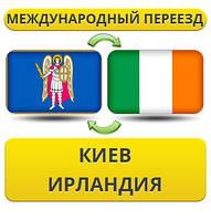 Міжнародний Переїзд із Києва в Ірландію