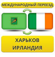 Міжнародний Переїзд з Харкова в Ірландію