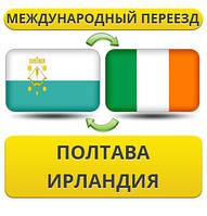 Международный Переезд из Полтавы в Ирландию