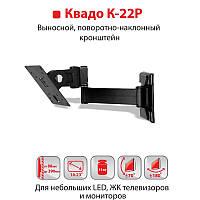 Кронштейн К-22Р (крепление) выносной, поворотно-наклонный для LED, ЖК телевизоров и мониторов (черный) KVADO