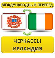 Международный Переезд из Черкасс в Ирландию