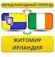 Международный Переезд из Житомира в Ирландию