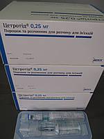 Цетротид фл. 0.25мг №1 +р-ль