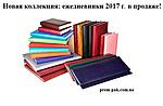 Новая коллекция : ежедневники 2017 г.  в продаже!