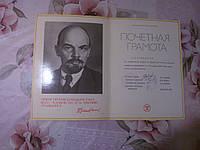 Почетная грамота СССР!