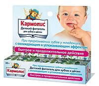 Кармолис фитогель детский для зубов и десен туба 20г