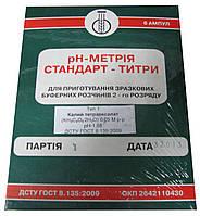 Набор для приготовления буферных растворов рН-метрии стандарт-титр калий тетраоксалат (ТИП 1, рН-1,68)