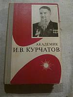 АКАДЕМИК И. В. КУРЧАТОВ!