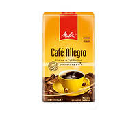 Кофе Melitta Cafe Allegro, 250г