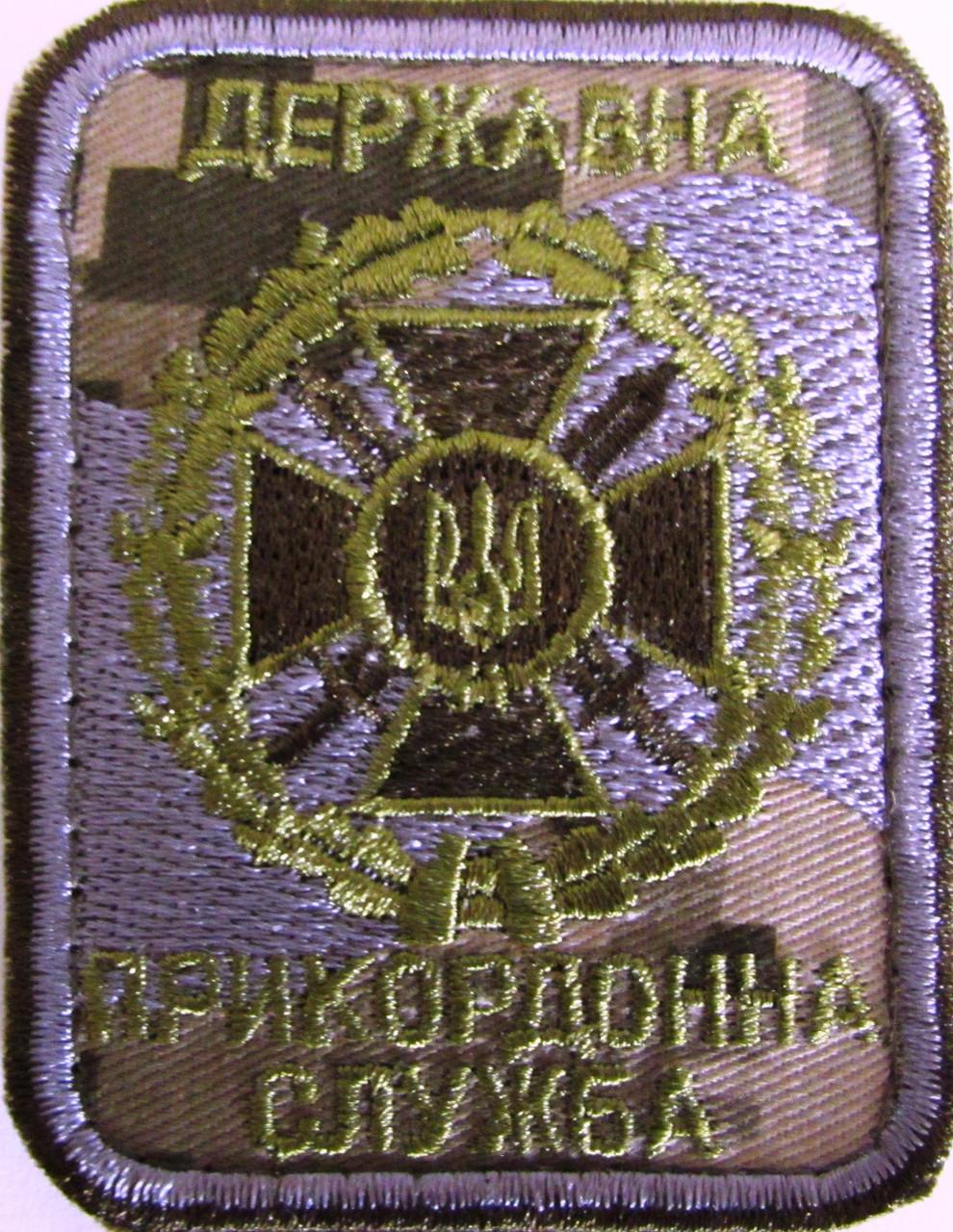 "Шеврон ""Державна прикордонна служба "" в пикселе на липучке"