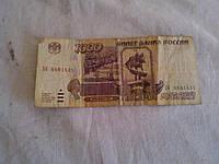 1000 рублей 1995 года!