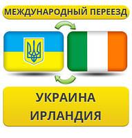 Міжнародний Переїзд з України в Ірландії