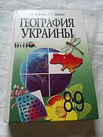 ГЕОГРАФИЯ УКРАИНЫ 8-9 КЛАСС!
