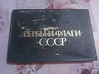 КНИГА ГЕРБЫ И ФЛАГИ СССР!