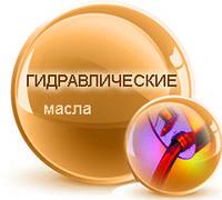 Низкотемпературное гидравлическое масло с композицией антиизносных, противоокислительных присадок ВМГЗ