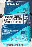 Клеевая смесь ПП-011Полiпласт для керамической плитки+ГРЕС горизонталь 25 кг (48) (2000000090672)