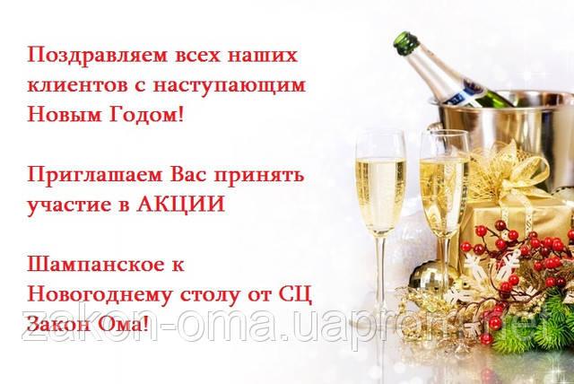 Отремонтируйте свою технику и получите шампанское на праздники!