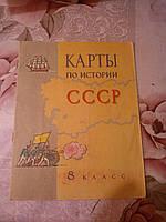 КАРТЫ ПО ИСТОРИИ СССР 1974!