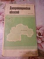 КАРТА ДНЕПРОПЕТРОВСКАЯ ОБЛАСТЬ!