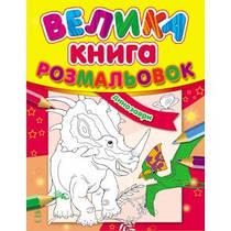 Большая книга раскрасок Динозавры (украинский) Ранок (К207002У)