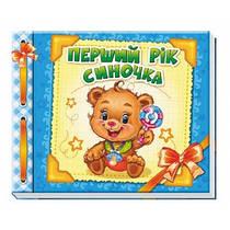 Альбом для младенцев : Первый год сыночка (украинский) Ранок (А230004У)
