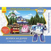 Robocar Poli: Безопасность на дороге (украинский) Ранок (Л601010У)